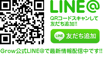 Grow公式LINE@