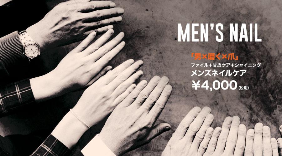 「男×磨く×爪」メンズネイル